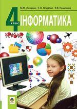 Обкладинка до підручника Інформатика (Левшин, Барна, Вембер) 4 клас