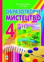 Обкладинка РґРѕ Образотворче мистецтво (Резніченко, Трач) 4 клас