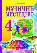 Обкладинка до підручника Музичне мистецтво (Кондратова) 4 клас