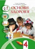 Обкладинка до підручника Основи здоров'я (Бех, Воронцова, Пономаренко, Страшко) 4 клас