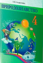 Обкладинка до підручника Природознавство (Андрусенко) 4 клас