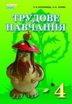 Обкладинка до підручника Трудове навчання (Котелянець, Агєєва) 4 клас