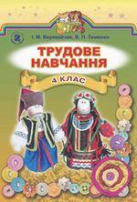 Обкладинка до підручника Трудове навчання (Веремійчик, Тименко) 4 клас