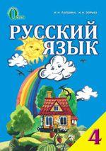 Обкладинка до підручника Російська мова (Лапшина, Зорька) 4 клас