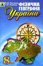 Обкладинка РґРѕ Фізична географія України (Пестушко, Уварова) 8 клас
