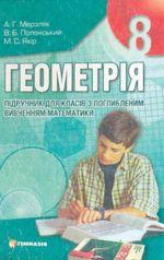 Обкладинка до підручника Геометрія (Мерзляк) 8 клас Поглиблене вивчення