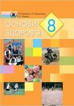 Обкладинка до Основи здоров'я (Бойченко, Василашко, Коваль) 8 клас
