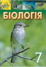 Обкладинка до підручника Біологія (Костіков, Волгін, Додь) 7 клас