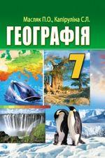 Обкладинка до підручника Географія (Масляк, Капіруліна) 7 клас