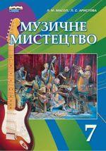 Обкладинка до підручника Музичне мистецтво (Масол, Аристова) 7 клас