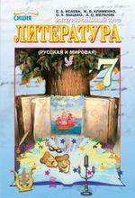 Обкладинка до підручника Література (Ісаєва, Клименко, Бицько, Мельник) 7 клас