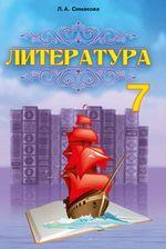 Обкладинка до підручника Література (Сімакова) 7 клас