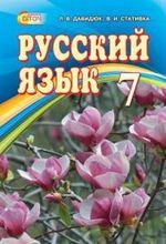 Обкладинка до підручника Російська мова (Давидюк, Стативка) 7 клас