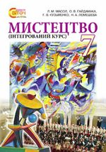 Обкладинка до Мистецтво (Масол, Гайдамака, Кузьменко, Лємешева) 7 клас