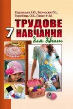 Трудове навчання (Ходзицька, Безносюк, Горобець, Павич) 7 клас (для дівчат)