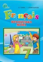 Обкладинка РґРѕ Французька мова (Чумак, Кривошеєва) 7 клас