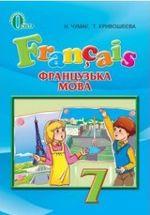 Обкладинка до підручника Французька мова (Чумак, Кривошеєва) 7 клас