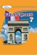 Обкладинка до підручника Французька мова (Клименко) 7 клас (3-й рік)