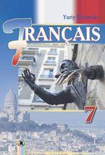 Обкладинка до підручника Французька мова (Клименко ) 7 клас Поглиблене вивчення