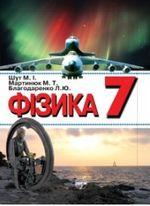 Фізика (Шут, Мартинюк, Благодаренко) 7 клас