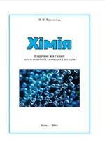 Обкладинка до підручника Хімія (Буринська) 7 клас