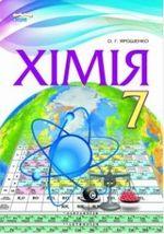 Обкладинка РґРѕ Хімія (Ярошенко О.Г.) 7 клас