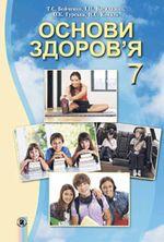 Обкладинка РґРѕ Основи здоров'я (Бойченко, Василашко, Гурська, Коваль) 7 клас
