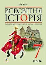 Обкладинка до підручника Всесвітня історія (Гісем) 7 клас 2015