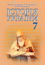 Обкладинка до підручника Історія України (Свідерський) 7 клас 2015