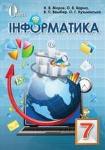 Обкладинка до підручника Інформатика (Морзе, Барна, Вембер, Кузьмінська) 7 клас