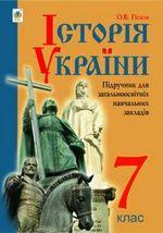 Обкладинка до підручника Історія України (Гісем) 7 клас