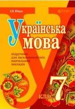 Обкладинка до підручника Українська мова (Ющук) 7 клас