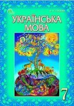 Українська мова (Глазова) 7 клас