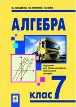 Обкладинка до підручника Алгебра (Мальований, Бойко, Литвиненко) 7 клас