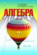 Обкладинка до підручника Алгебра (Тарасенкова, Богатирьова, Коломієць) 7 клас