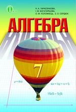 Обкладинка РґРѕ Алгебра (Тарасенкова, Богатирьова, Коломієць) 7 клас