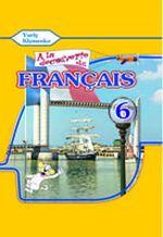 Обкладинка до підручника Французька мова (Клименко) 6 клас (2 рік)