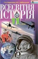 Обкладинка до підручника Всесвітня історія (Ладиченко, Заблоцький) 11 клас
