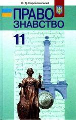 Обкладинка до підручника Правознавство (Наровлянський) 11 клас