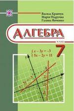 Обкладинка до підручника Алгебра (Кравчук, Підручна, Янченко) 7 клас