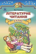 Обкладинка до підручника Літературне читання (Науменко) 4 клас