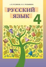 Обкладинка до підручника Російська мова (Рудяков, Челышева) 4 клас
