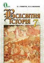 Обкладинка до підручника Всесвітня історія (Пометун, Малієнко) 7 клас