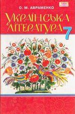 Обкладинка до Українська література (Авраменко О.М.) 7 клас