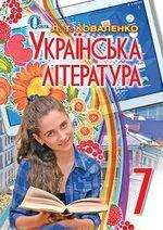 Обкладинка до підручника Українська література (Коваленко) 7 клас
