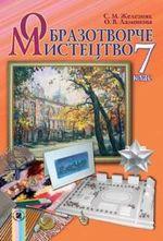 Образотворче мистецтво (Железняк, Ламонова) 7 клас