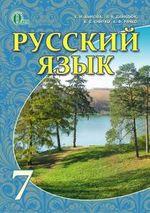 Обкладинка до підручника Русский язык (Быкова, Давидюк, Рачко, Снитко) 7 клас