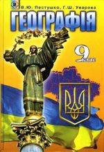 Обкладинка РґРѕ Географія (Пестушко, Уварова) 9 клас 2009