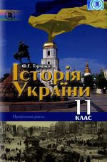 Обкладинка РґРѕ Історія України (Турченко) 11 клас