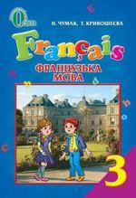 Обкладинка до Французька мова (Чумак, Кривошеєва) 3 клас